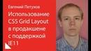 010 Использование CSS Grid Layout в продакшене с поддержкой IE11 – Евгений Петухов