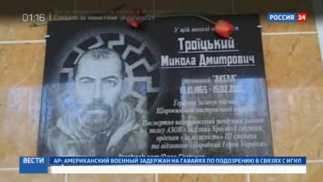 Новости на Россия 24 • В Одессе разбили мемориальную доску с именем неонациста из Азова