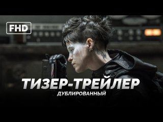 DUB | Тизер-трейлер: «Девушка, которая застряла в паутине» / «The Girl in the Spider's Web», 2018