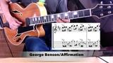 George BensonAffirmation cover by Naoyuki Kudo wtab