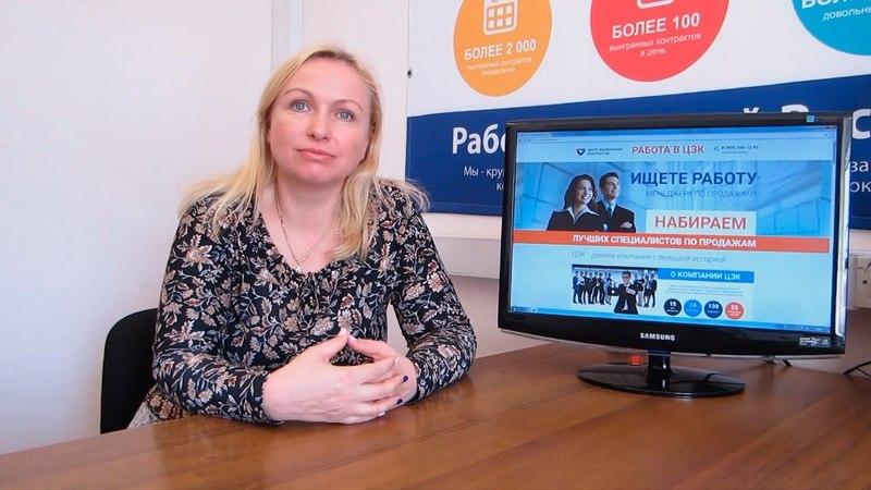Интервью с HR-директором ЦЗК | Бесплатное обучение продажам, кейсы, высокий доход