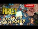The FOREST ВЫЖИВАЕМ ВМЕСТЕ ДОЛГИЙ БУДЕТ СТРИМ