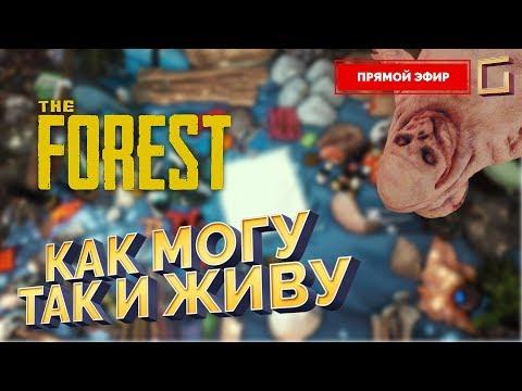 The FOREST: ВЫЖИВАЕМ ВМЕСТЕ! ДОЛГИЙ БУДЕТ СТРИМ :)
