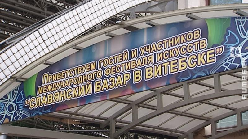 Первые аккорды «Славянского базара» прозвучат сегодня (09.07.2018)