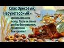 ПОЗДРАВЛЯЮ С ОРЕХОВЫМ(ХЛЕБНЫМ) СПАСОМ! / CONGRATULATIONS TO NUT (HERBAL) SAVE!