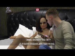 Видео 18+. Общительная секс-кукла за 7000 рубчас