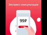 Экспресс-консультации в Яндекс.Здоровье