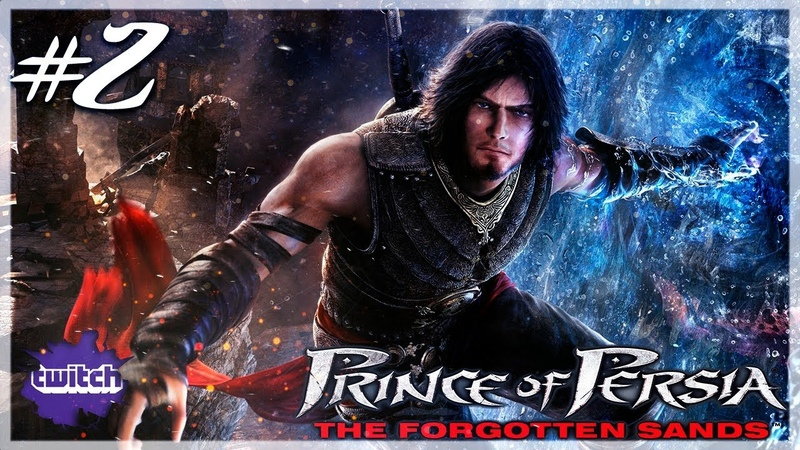 Prince of Persia: The Forgotten Sands. Запись стрима 2