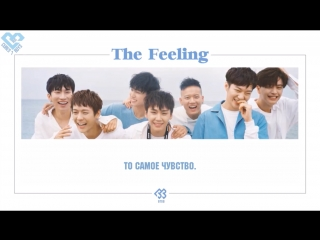BTOB - The feeling (Рус.саб)