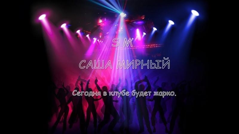 Новый трек Саша Мирный Сегодня в клубе