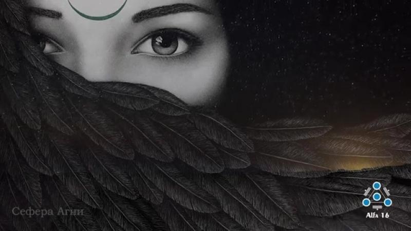 Женщина с Орлиными Крыльями (Сефера)