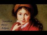 Элизабет Виже -Лебрен (16 апреля 1755 30 марта 1842)
