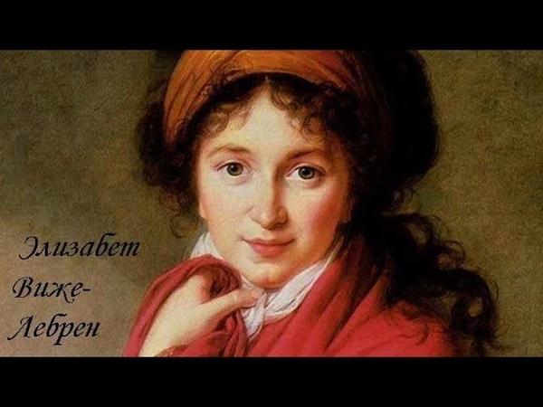 Элизабет Виже -Лебрен (16 апреля 1755 — 30 марта 1842)