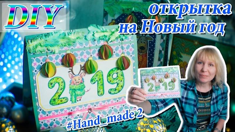 DIY: открытка на Новый год с хрюшей. Мастер-класс по созданию новогодней открытки. Hand made