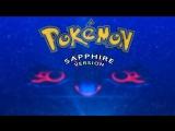 Прохождение Pokemon Saphire