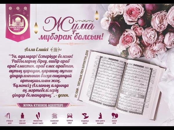 Жұма уағызы Ислам - татулық пен бірлік діні Серік Ахметов