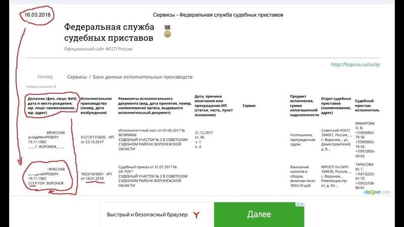 Приставы у себя на сайте указывают СССР