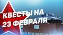 ПРОШЁЛ ВСЕ КВЕСТЫ НА 23 ФЕВРАЛЯ НА Rodina RP - GTA CRMP