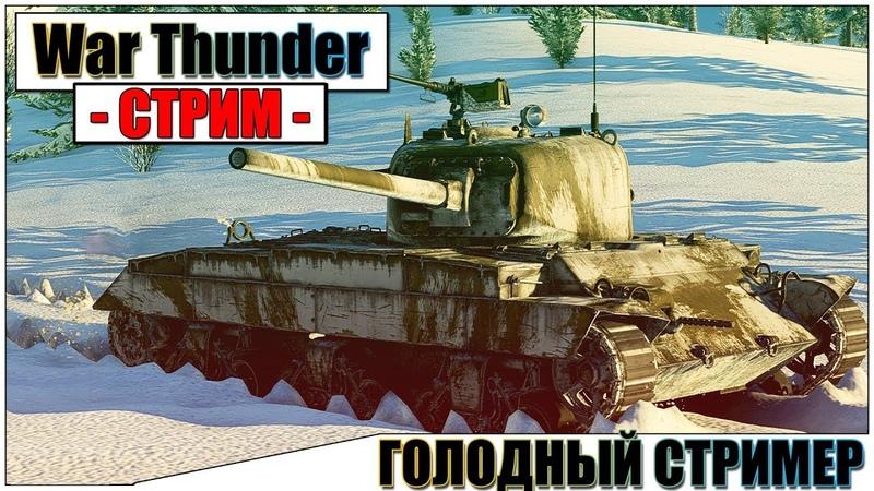 War Thunder ГОЛОДНЫЙ СТРИМ Паша Фриман🔴