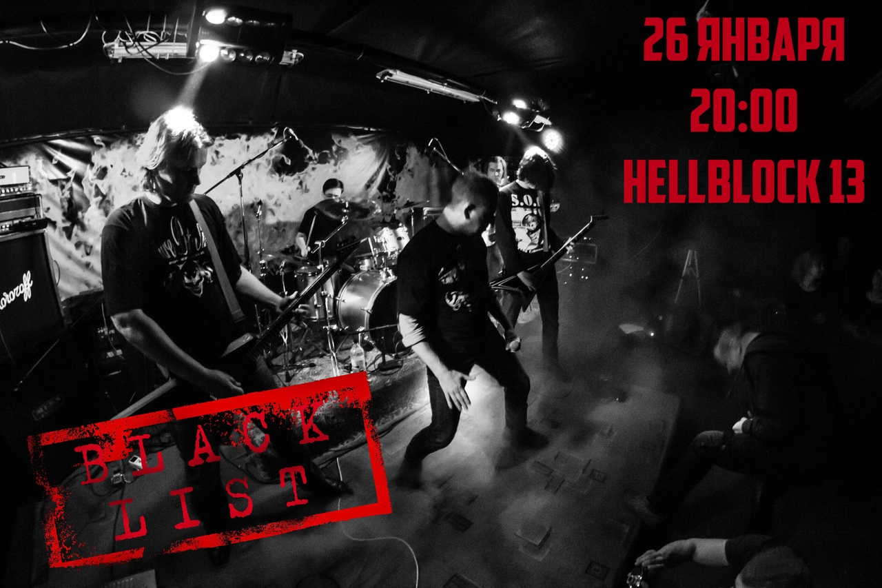 Афиша Великие Луки 26/01 BLACKLIST Cover Band in HELLBLOCK 13