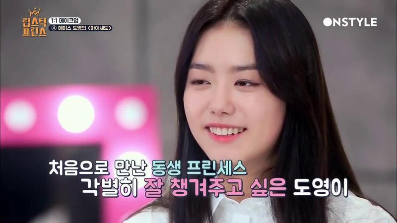 [Sub Español] 170209 Lipstick Prince NCT Doyoung y Kim Sohye