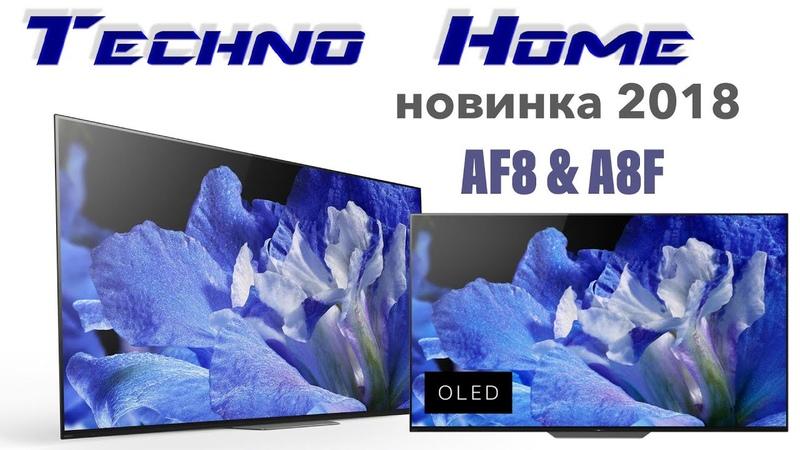 Sony Bravia OLED AF8 and A8F! Самый крутой 4К,UHD Телевизор в 2018! Обзор на долгожданную новинку