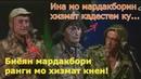 ГАРИБШО - ТЬ МАДА ДИГА 10 СИКУНДИ ЗАНГ НАЗАН ХАХАХА ТАШРИФ - БИЁН МАРДАКБОРИН ХИЗМАТ КНЕН!
