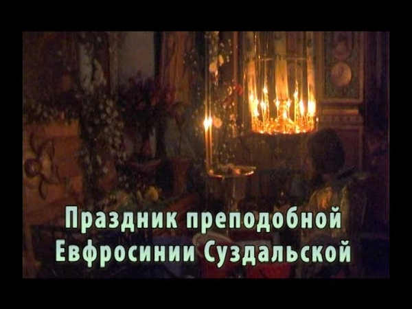 РПАЦ. Праздник преп. Евфросинии Суздальской 2009г