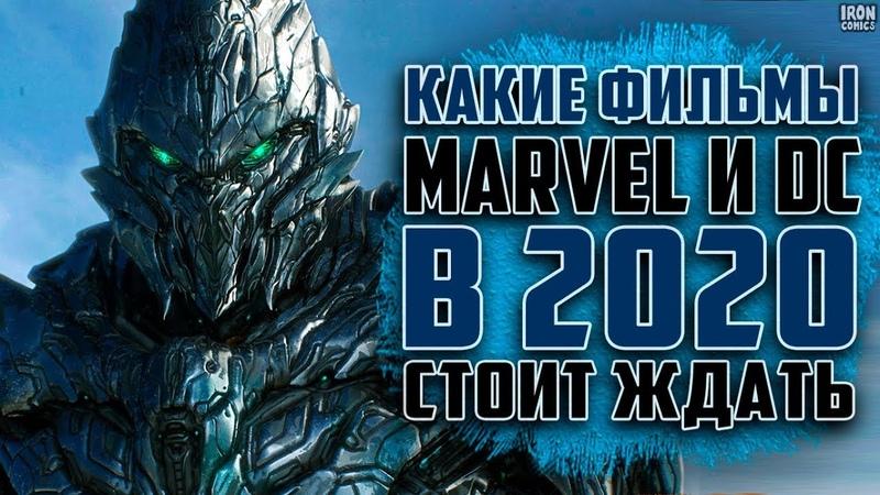 Фильмы MARVEL DC и SONY которые выйдут в 2020 Фильмы по комиксам 2020 Новости кино 2018