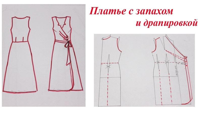 Платье с запахом и драпировкой. Моделирование
