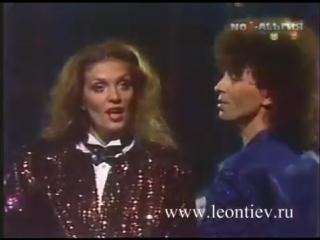 Валерий Леонтьев и Лайма Вайкуле - Вернисаж (1986г.)
