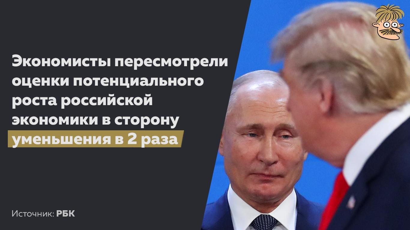Потерянное десятилетие: Российская экономика отстала от мира в 8 раз.