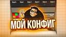 МОЙ КОНФИГ В CSGO 2019 ГОД by MegaRush