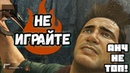Пригорело! Что меня взбесило в Uncharted 4 - это лажа на лаже! Обзор