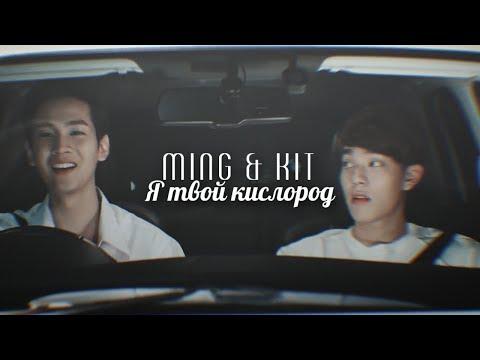 Ming Kit || Я твой кислород [for Katishgo]