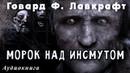 Говард Филлипс Лавкрафт - МОРОК НАД ИНСМУТОМ