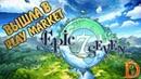 Epic Seven Первый Взгляд / вышла в плей маркете
