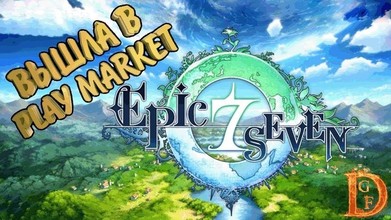 Epic Seven Первый Взгляд вышла в плей маркете