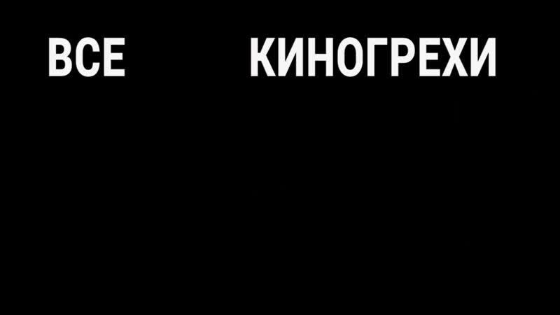Все киногрехи и киноляпы фильма Воздушная Тюрьма