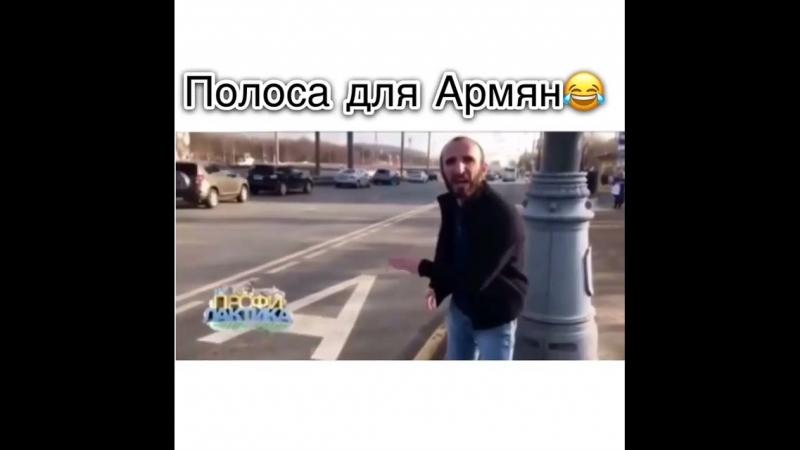 Полоса для Армян!