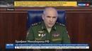Новости на Россия 24 Генштаб у сирийской армии нет химоружия и необходимости применять его
