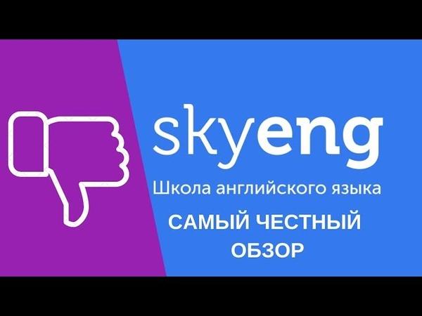 Честный отзыв о языковой школе skyeng.ru