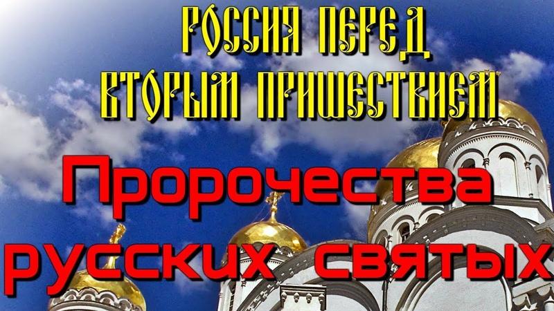 Апокалипсис, антихрист. Россия перед Вторым Пришествием. Пророчества русских святых