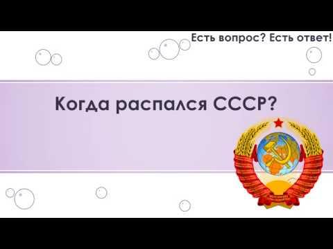 Когда распался СССР? [130]