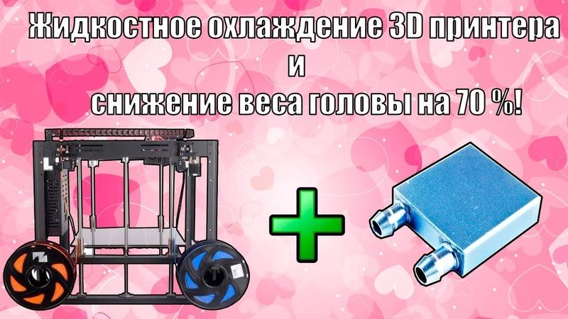 Облегчение печатающей головки и жидкостное охлаждение 3D принтера