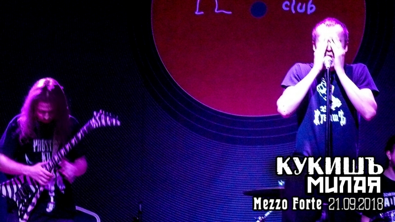 Кукишъ - Милая [Live Music Video]