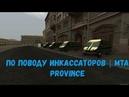 По поводу инкассаторов | MTA Province