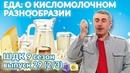 Еда о кисломолочном разнообразии Доктор Комаровский