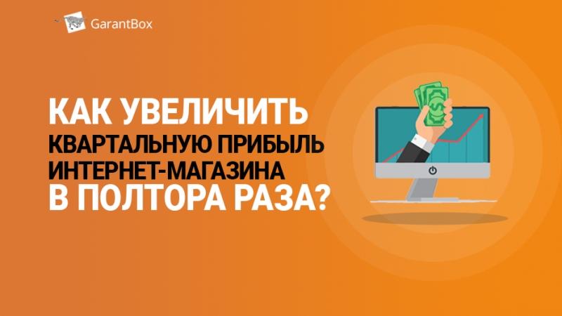 Отзыв интернет магазина Tastybar.ru о Срочной Доставки для Бизнеса Garant Box