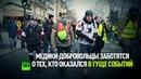 Елисейские поля боя медики-добровольцы помогают раненым на протестах «жёлтых жилетов»